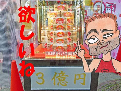 宝くじ 当選 回 番号 840