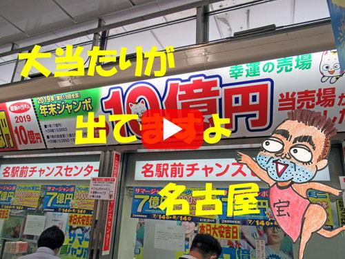 宝くじ 2019 サマー ジャンボ