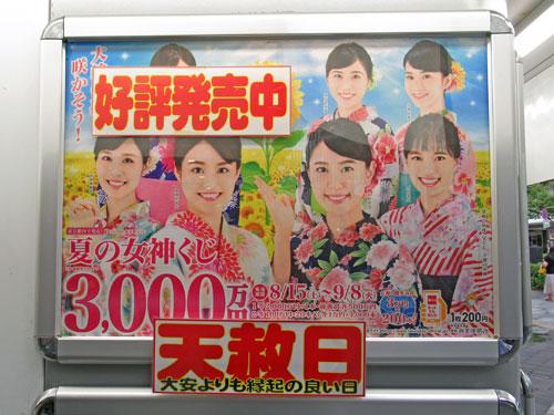 宝くじ 西日本